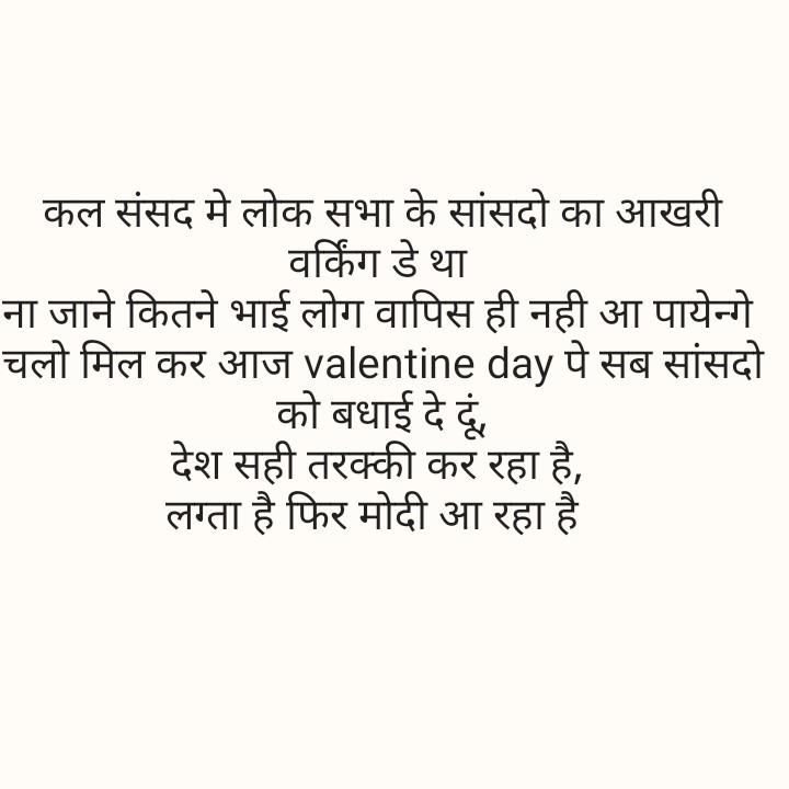 💔दर्द-ए-दिल - कल संसद में लोक सभा के सांसदो का आखरी वर्किंग डे था ना जाने कितने भाई लोग वापिस ही नही आ पायेगे चलो मिल कर आज valentine day पे सब सांसदो को बधाई दे दें , देश सही तरक्की कर रहा है , लग्ता है फिर मोदी आ रहा है । - ShareChat
