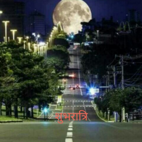🌉 रात के हमसफर ♥ - भरात्रि - ShareChat