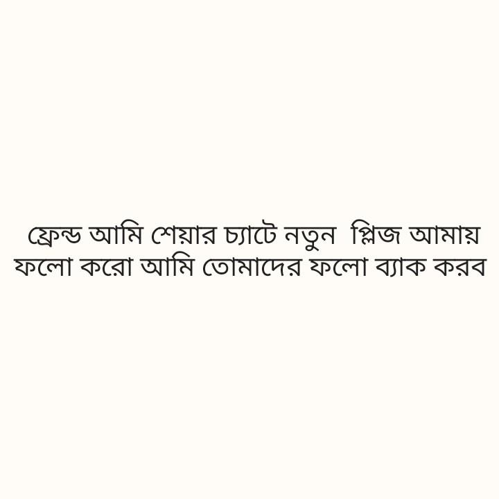 কেক - | ফ্রেন্ড আমি শেয়ার চ্যাটে নতুন প্লিজ আমায় ফলাে করাে আমি তােমাদের ফলাে ব্যাক করব - ShareChat