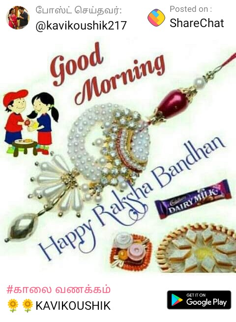 குரு கிருபானந்த வாரியார் அவர்கள் பிறந்தநாள் - போஸ்ட் செய்தவர் : @ kavikoushik217 Posted on ShareChat Good > Morning DAIRY MUK Happy Raksha Bandhan # காலை வணக்கம் • KAVIKOUSHIK GET IT ON Google Play  - ShareChat