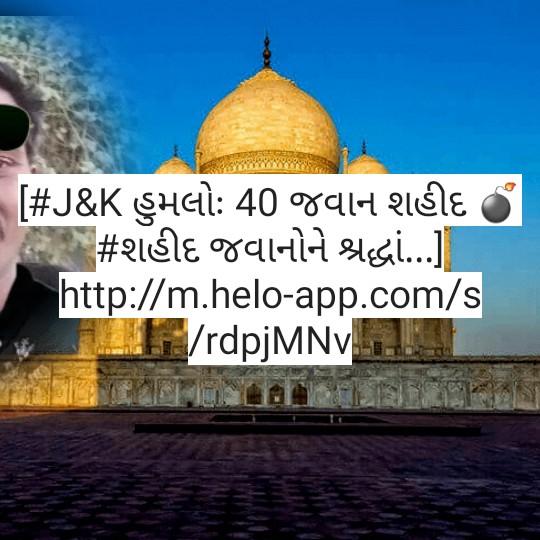 😉 મજેદાર વિડીઓ - [ # J & K હુમલોઃ 40 જવાન શહીદ થી # શહીદ જવાનોને શ્રદ્ધાં . . . ] http : / / m . helo - app . com / s LLL / rdpjMNV . . . . . - ShareChat