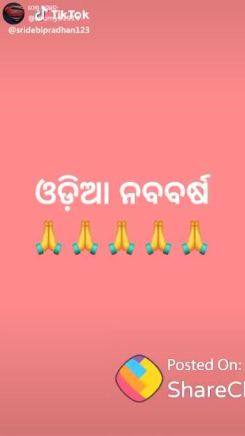 😍ଓଡ଼ିଆ ନୂଆବର୍ଷ ଭିଡ଼ିଓ - ପୋଷ୍ଟ କରିଛନ୍ତି : @ soumya1914 । ହନୁମାନ l ଜୟନ୍ତୀ . . . J J J J Jl Posted On : ShareCI @ sridebipradhan123 ShareChat Soumya soumya1914 ଆଇ ଲଭ୍ ଶୟରଚେଟ୍ Follow - ShareChat
