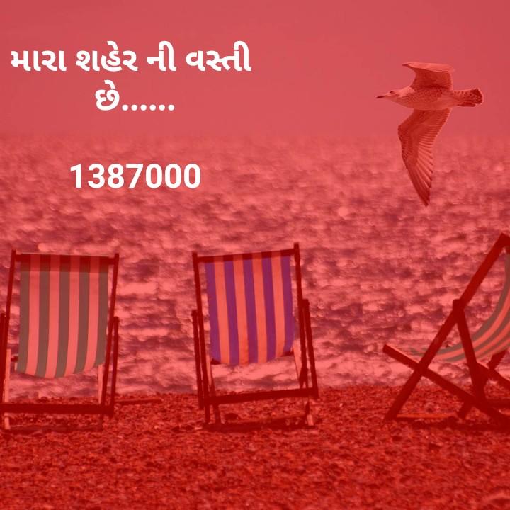 😘 મારા શહેરનું પ્રખ્યાત - મારા શહેર ની વસ્તી છે . . . 1387000 - ShareChat
