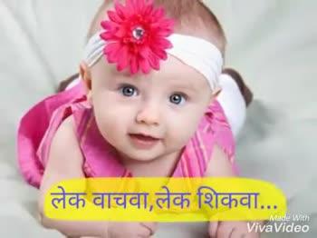 👩राष्ट्रीय बालिका दिवस - ShareChat
