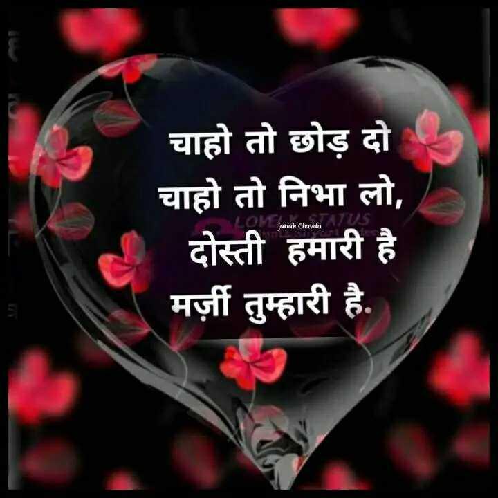 📚वैदेही कविता संग्रह - चाहो तो छोड़ दो । चाहो तो निभा लो , दोस्ती हमारी है मर्जी तुम्हारी है . janak Chavda - ShareChat