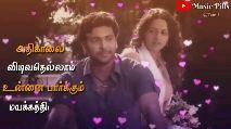 love song - Music Pills @ Tamil தேவதை கதை கேட்ட போதெல்லாம் நிஜமென்று நினைக்கவில்லை Music Pills @ Tamil - அந்தி மாலை - ShareChat