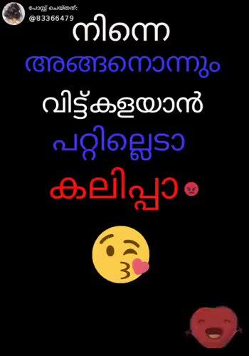 💌 പ്രണയം - Oം നിന്നെ പോസ്റ്റ് ചെയ്തത് . @ 83366479 അങ്ങനൊന്നും വിട്ട് കളയാൻ പറ്റില്ലെടാ കലിപ്പാ ShareChat @ Freeky 33366479 My Style is ' What I Like Follow - ShareChat
