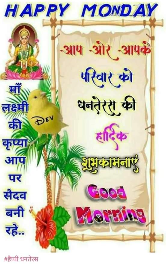 दिवाली की रंगोली - लक्ष्मी HAPPY MONDAY - आप और आपके परिवार को धनतेरसे की हार्दिक भुना Goog Morning DEV की कृप्या आप पर सैदव   बनी : रहे . .   # हैप्पी धनतेरस - ShareChat