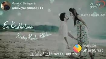 😉 காதல் ஸ்டேட்டஸ் - போஸ்ட் செய்தவர் ; @ kaviyakannan6611 Giedla @ Love Failure 2 . 0 Posted On : ShareChat Boy / LOVE FAILURE 2 . 0 ShareChat kaviyakannan kaviyakannan6611 I love I am sengel pasanga Follow - ShareChat