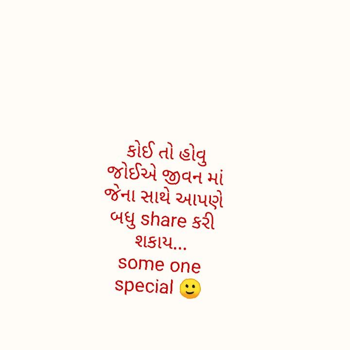 😢 Miss you - કોઈ તો હોવુ જોઈએ જીવન માં જેના સાથે આપણે બંધુ share કરી શકાય . . . some one special 9 - ShareChat