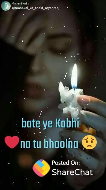 ❤miss you😔😔 - पोस्ट करने वाले : @ mahakal _ ka _ bhakt _ aryanraaj to To jaaye kahi bhi ShareChat Wanraa BOBO ( ® ) # # O Hora mahakal _ ka _ bhakt _ aryanraaj P riff # ta $ TPE + Adf . . ! ! Follow - ShareChat