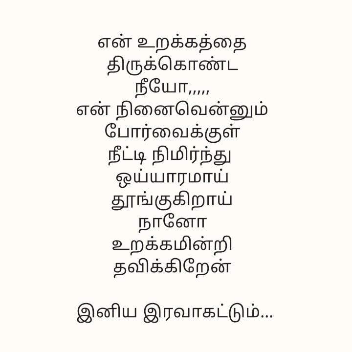💌 என் காதல் கடிதம் - ShareChat
