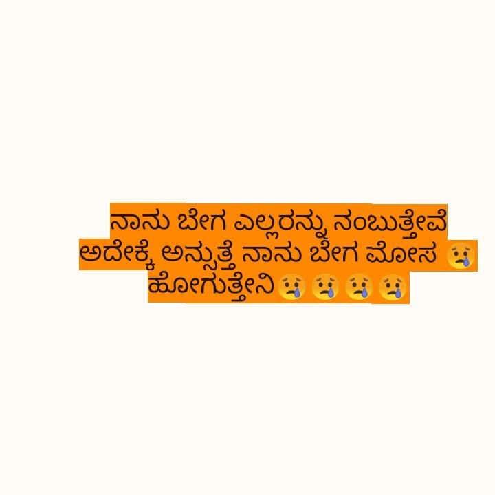 🏡 ನಮ್ಮ ಊರು, ನಮ್ಮ ಸುದ್ದಿ - ನಾನು ಬೇಗ ಎಲ್ಲರನ್ನು ನಂಬುತ್ತೇವೆ ಅದೇಕೆ ಅನ್ನುತ್ತೆ ನಾನು ಬೇಗ ಮೋಸ | ಹೋಗುತ್ತೇನಿ : - - - - ShareChat