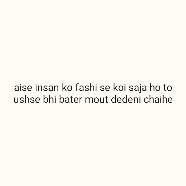 📰 जस्टिस फॉर ट्विंकल - aise insan ko fashi se koi saja ho to ushse bhi bater mout dedeni chaihe - ShareChat