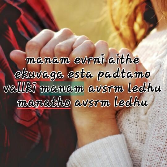 love 😍 love - manam evrni aithe ekuvaga esta padtamo vallki manam avsrm ledhu manatho avsrm ledhu - ShareChat