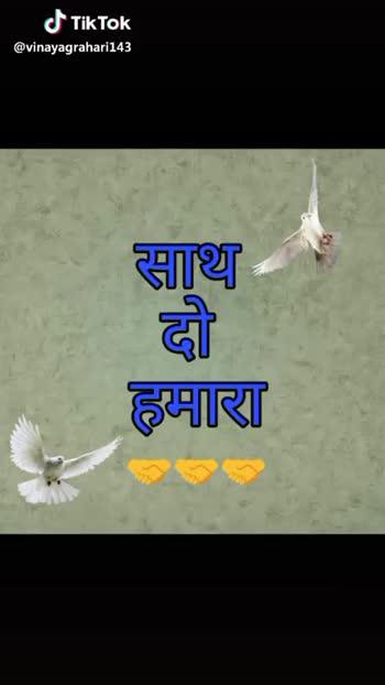 👩👦👦हमार माई हमार अभिमान👩👦👦 - मंजिल तुम पाओ रास्ता हृमा बनायेंगे 5 @ vinayagrahari143 हौस्ता बृनै रह्यो दोस्ती हुमा निभायेंगे @ vinayagrahari143 - ShareChat
