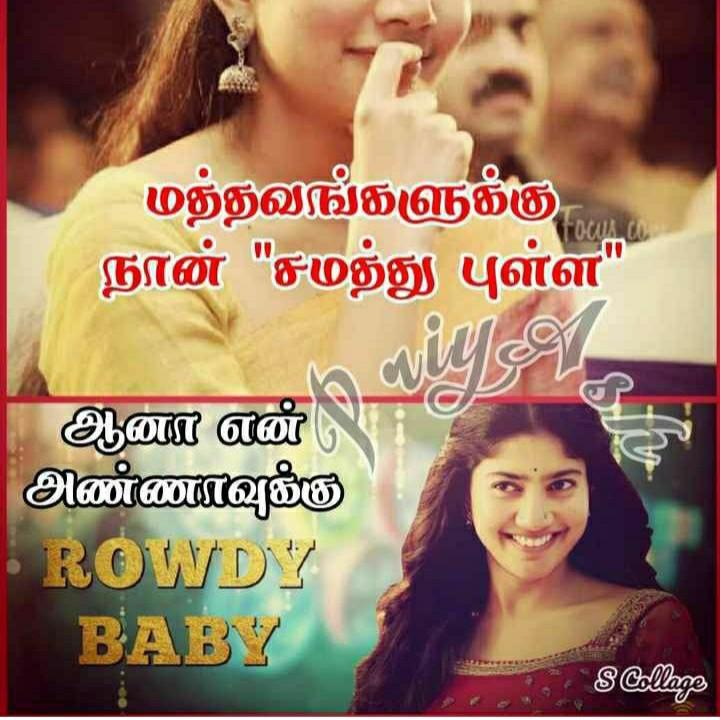 க தல ஸ ட ட டஸ Karthi Sema Cute Lovely Song