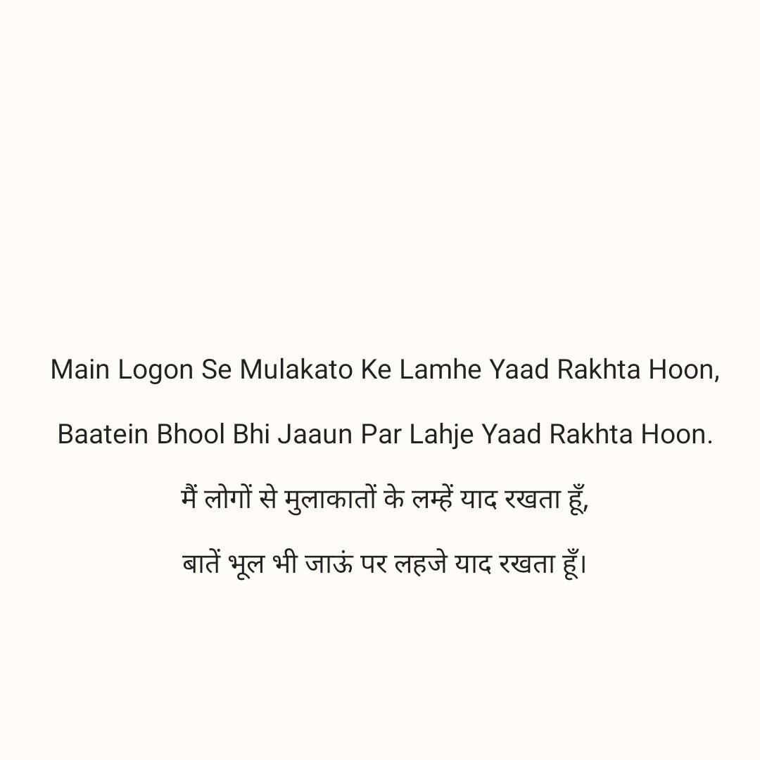 मेरी डायरी - Main Logon Se Mulakato Ke Lamhe Yaad Rakhta Hoon , Baatein Bhool Bhi Jaaun Par Lahje Yaad Rakhta Hoon . मैं लोगों से मुलाकातों के लम्हें याद रखता हूँ , बातें भूल भी जाऊं पर लहजे याद रखता हूँ । - ShareChat