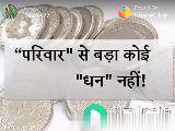 dil thi - પોસ્ટ કરનાર : @ 68240077 Posted On : ShareChat माँ की छाव से बड़ी कोई दुनिया नहीं ! પોસ્ટ કરનાર ; G68240077 Posted On : ShareChat इसलिए परिवार के बिना जीवन नहीं ! ! ! - ShareChat