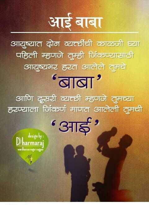 """aai  baba - आई बाबा आयुष्यात दोन व्यक्तींची काळजी घ्या पहिली म्हणजे तुम्ही जिंकण्यासाठी आयुष्यभट हटत आलेले तुमचे बाबा ' आणि ढुसी व्यक्ती म्हणजे तुमच्या हटण्याला जिंकणं माणत आलेली तुमची """" आई ' design by : Dharmaraj wardhaman sagar aapur - ShareChat"""