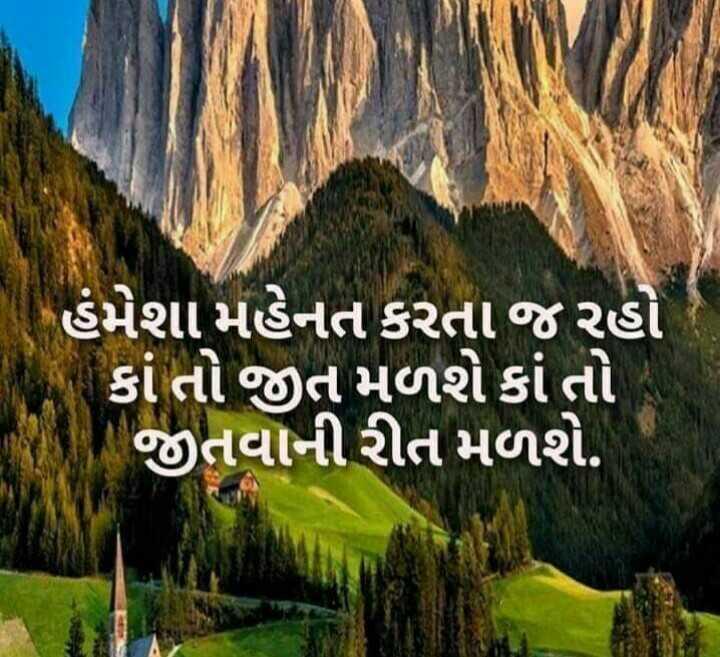 #aaj ka gyan - હંમેશા મહેનત કરતા જ રહો . કાં તો જીત મળશે કાં તો જીતવાની રીત મળશે . - ShareChat