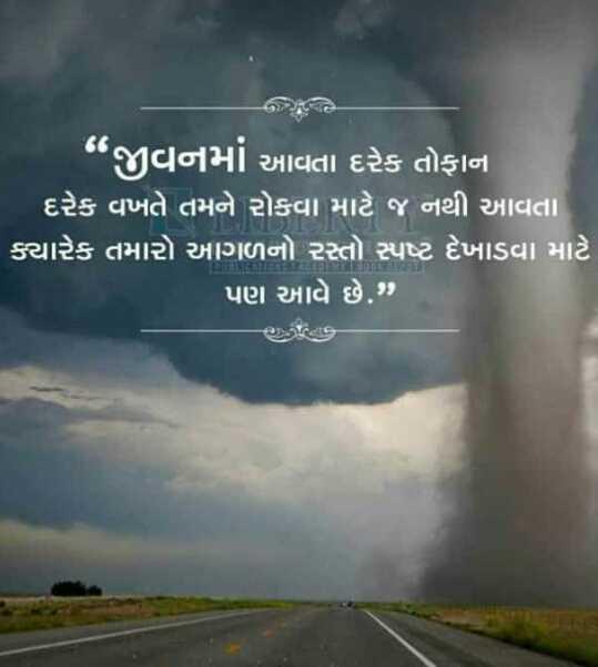 "#aaj ka gyan - જીવનમાં આવતા દરેક તોફાના | દરેક વખતે તમને રોકવા માટે જ નથી આવતા ' ક્યારેક તમારો આગળનો રસ્તો સ્પષ્ટ દેખાડવા માટે પણ આવે છે . "" - ShareChat"