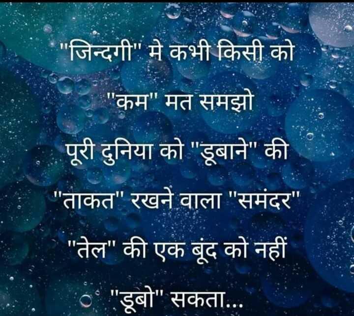 #aaj ka gyan - जिन्दगी मे कभी किसी को कम मत समझो पूरी दुनिया को डूबाने की ताकत रखने वाला समंदर । तेल की एक बूंद को नहीं • डूबो सकता . . . - ShareChat