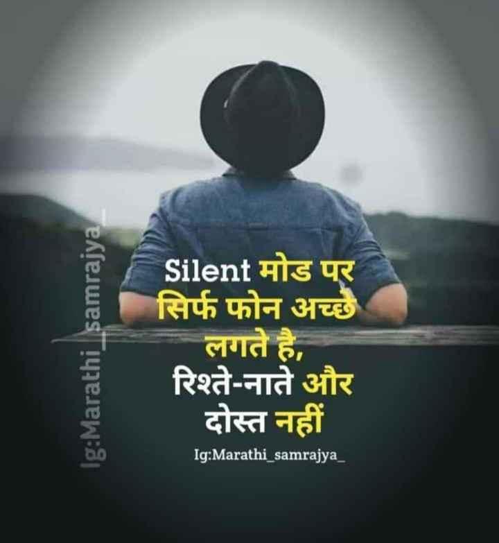 aamhi nashik kar - Ig : Marathi _ samrajya Silent मोड पर सिर्फ फोन अच्छ लगते है , रिश्ते - नाते और दोस्त नहीं Ig : Marathi _ samrajya _ - ShareChat
