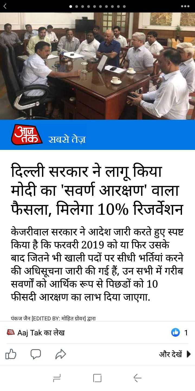 aap - आळ शबसे तेज़ दिल्ली सरकार ने लागू किया | मोदी का ' सवर्ण आरक्षण ' वाला फैसला , मिलेगा 10 % रिजर्वेशन केजरीवाल सरकार ने आदेश जारी करते हुए स्पष्ट किया है कि फरवरी 2019 को या फिर उसके बाद जितने भी खाली पदों पर सीधी भर्तियां करने की अधिसूचना जारी की गई हैं , उन सभी में गरीब सवर्गों को आर्थिक रूप से पिछडों को 10 फीसदी आरक्षण का लाभ दिया जाएगा . पंकज जैन [ EDITED BY : मोहित ग्रोवर ] द्वारा A Aaj Tak का लेख © 1 और देखें । - ShareChat