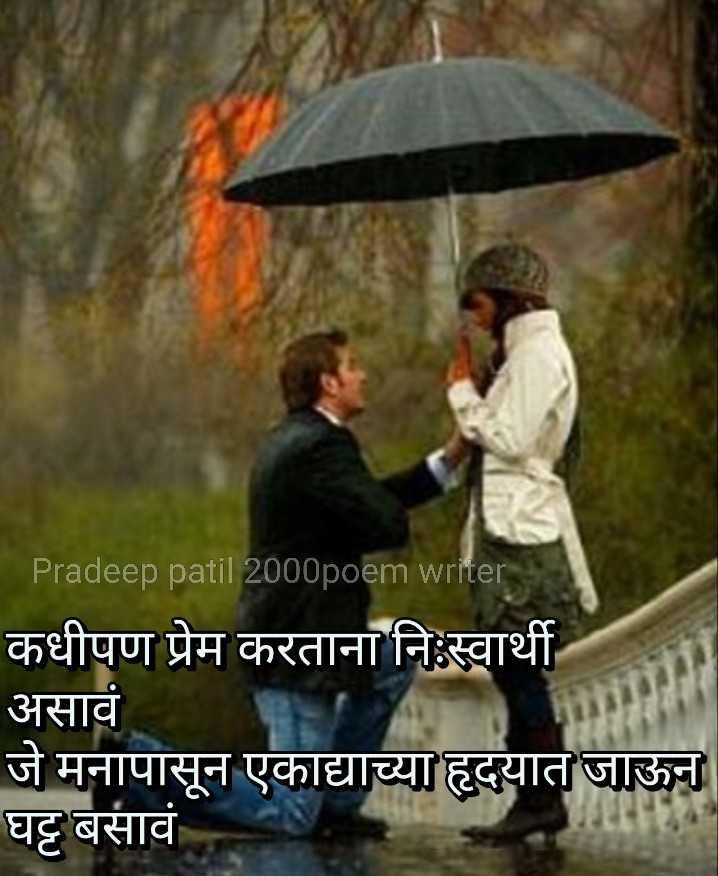 # aathvan tuji kavita maji - ' Pradeep patil 2000poem writer कधीपण प्रेम करताना निःस्वार्थी असावं जे मनापासून एकाद्याच्या हृदयात जाऊन घट्ट बसावं - ShareChat
