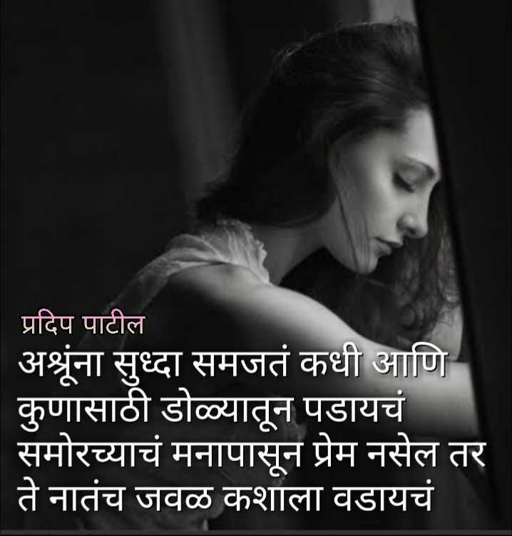 # aathvan tuji kavita maji - प्रदिप पाटील अणूंना सुध्दा समजतं कधी आणि कुणासाठी डोळ्यातून पडायचं समोरच्याचं मनापासून प्रेम नसेल तर ते नातंच जवळ कशाला वडायचं - ShareChat