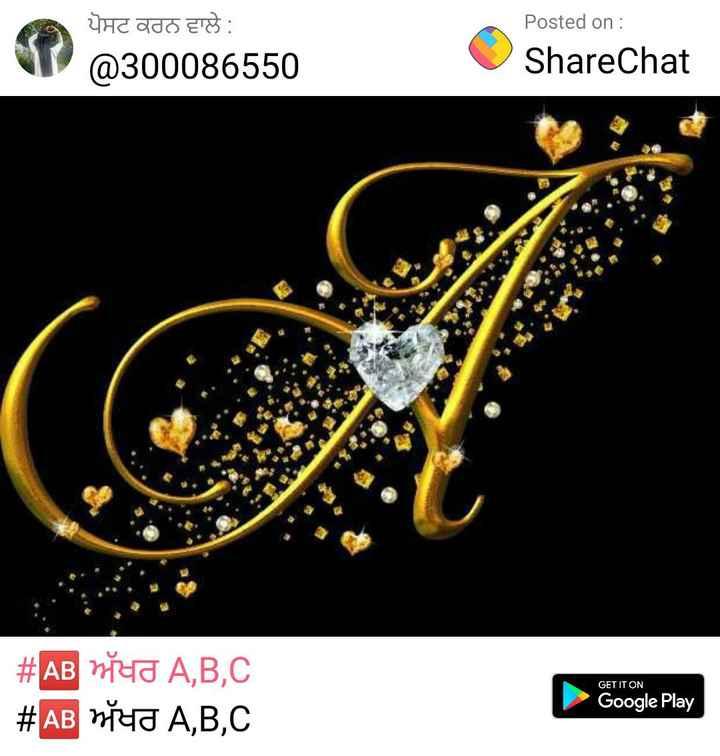 ab  ਅੱਖਰ - ਪੋਸਟ ਕਰਨ ਵਾਲੇ : OP @ 300086550 Posted on : ShareChat GET IT ON # AB ਅੱਖਰ A , B , c # AB ਅੱਖਰ A , B , C Google Play - ShareChat