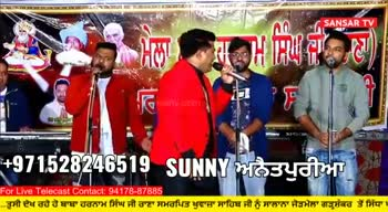 singer ranjit rana - SANSAR TV a + 971528246519 SUNNY moyo For Live Telecast Contact : 94178 - 87885 TOT # S ardiga f yra sansartv . com 3 . . . . . . . . . . . . . . . . Video Jindi Photo Studio : 98763 SANSAR TV PR 16 d s + 9715287238519 SUNNYਅਨੈਤਪਰੀਆਂ For Live Telecast Contact : 94178 - 87885 . . . . . . . . . . . . . . . . . . ਤੁਸੀ ਦੇਖ ਰਹੇ ਹੋ ਬਾਬਾ ਹਰਨਾਮ ਸਿੰਘ ਜੀ ਰਾਣਾ ਸਮਰਪਿਤ ਖੁਵਾਜ਼ਾ ਸਾਹਿਬ ਜੀ ਨੂੰ ਸਾਲਾਨਾ ਜੋੜਮੇਲਾ - ShareChat