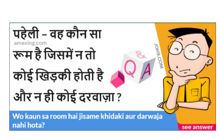 paheli 😎😎😎 - amexing . com पहेली - वह कौन सा रूम है जिसमें न तो कोई खिड़की होती है और न ही कोई दरवाज़ा ? JOK9 . COM LI Wo kaun sa room hai jisame khidaki aur darwaja nahi hota ? see answer - ShareChat
