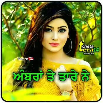 😭  ਦੁਖੀ ਹਿਰਦਾ - cheta Lera14 instagram ਆਪਣਾ Simrn Simrn cheta era . instagram | ਉਝ ਕਹਿੰਦੇ ਸਾਰੇ ਨੇ - ShareChat