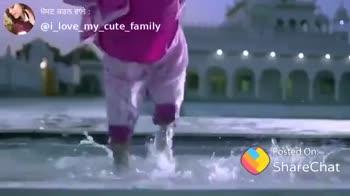 🎥 ਵੀਡੀਓ ਸਟੇਟਸ - en cute an Posted On : ShareChat ShareChat ea eta femst gate song Love _ my _ cute _ family Follow Me Guyže Follow - ShareChat