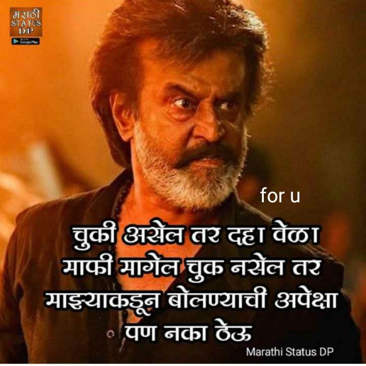my life line - मराठी STATUS DP for u चुकी असेल तर दहा वेळा माफी मागेल चुक नसेल तर माझ्याकडून बोलण्याची अपेक्षा • पण नका ठेऊ Marathi Status DP - ShareChat