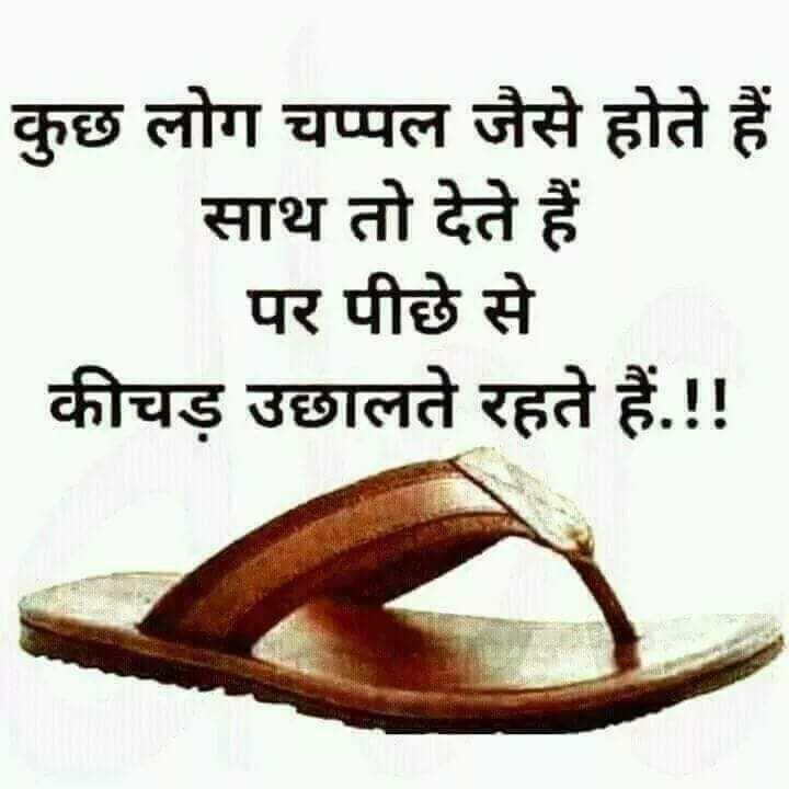absolutely right - कुछ लोग चप्पल जैसे होते हैं साथ तो देते हैं पर पीछे से कीचड़ उछालते रहते हैं . ! ! - ShareChat