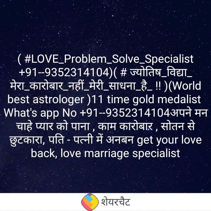 🇮🇳 पश्चिम बंगाल में पीएम मोदी - ( # LOVE _ Problem _ Solve _ Specialist _ _ _ + 91 - - 9352314104 ) ( # ज्योतिष विद्या मेरा कारोबार _ नहीं _ मेरी साधना है ! ! ) ( World best astrologer ) 11 time gold medalist What ' s app No + 91 - - 9352314104अपने मन _ _ _ _ चाहे प्यार को पाना , काम कारोबार , सोतन से छुटकारा , पति - पत्नी में अनबन get your love back , love marriage specialist शेयरचैट - ShareChat