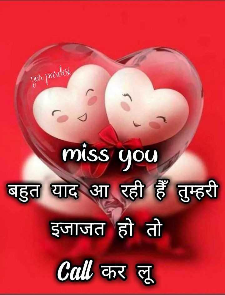 💖 ਦਿਲ ਦੇ ਜਜਬਾਤ - yar pardesi miss you बहुत याद आ रही हैं तुम्हरी इजाजत हो तो Call कर लू - ShareChat