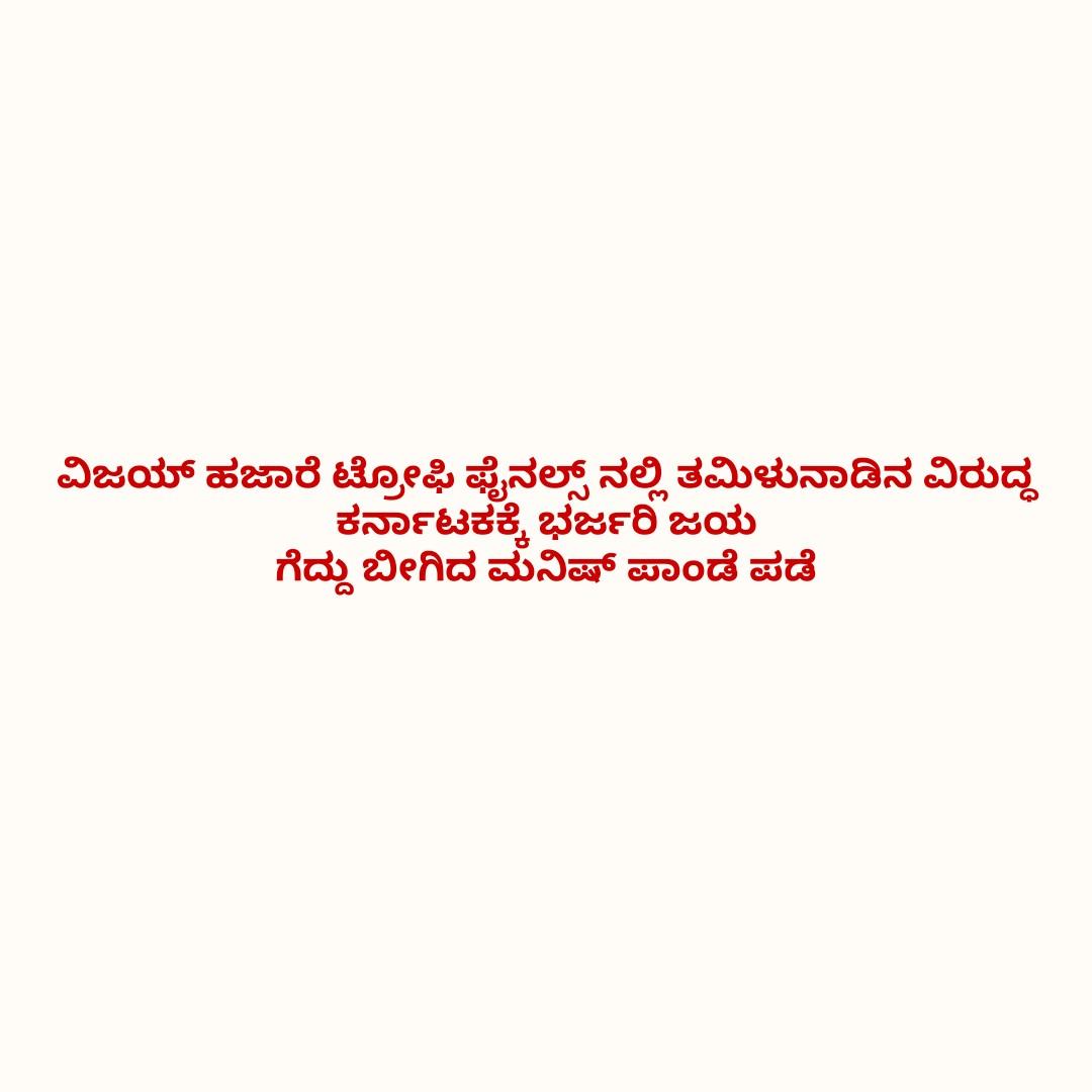 KCC Cricket - ವಿಜಯ್ ಹಜಾರೆ ಟ್ರೋಫಿ ಫೈನಲ್ಸ್ ನಲ್ಲಿ ತಮಿಳುನಾಡಿನ ವಿರುದ್ದ ಕರ್ನಾಟಕಕ್ಕೆ ಭರ್ಜರಿ ಜಯ ಗೆದ್ದು ಬೀಗಿದ ಮನಿಷ್ ಪಾಂಡೆ ಪಡೆ - ShareChat