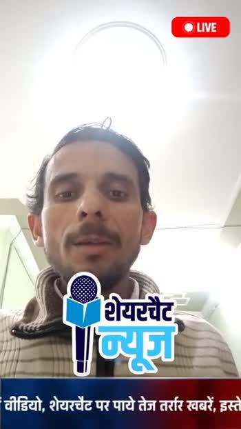 🎤मैं हूँ ShareChat रिपोर्टर - ShareChat