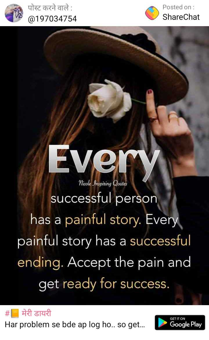 acchi soch - पोस्ट करने वाले : @ 197034754 Posted on : ShareChat Every Nicole Inspiring Qoutes successful person has a painful story . Every painful story has a successful ending . Accept the pain and get ready for success . # SURI Har problem se bde ap log ho . . so get . . . GET IT ON Google Play - ShareChat