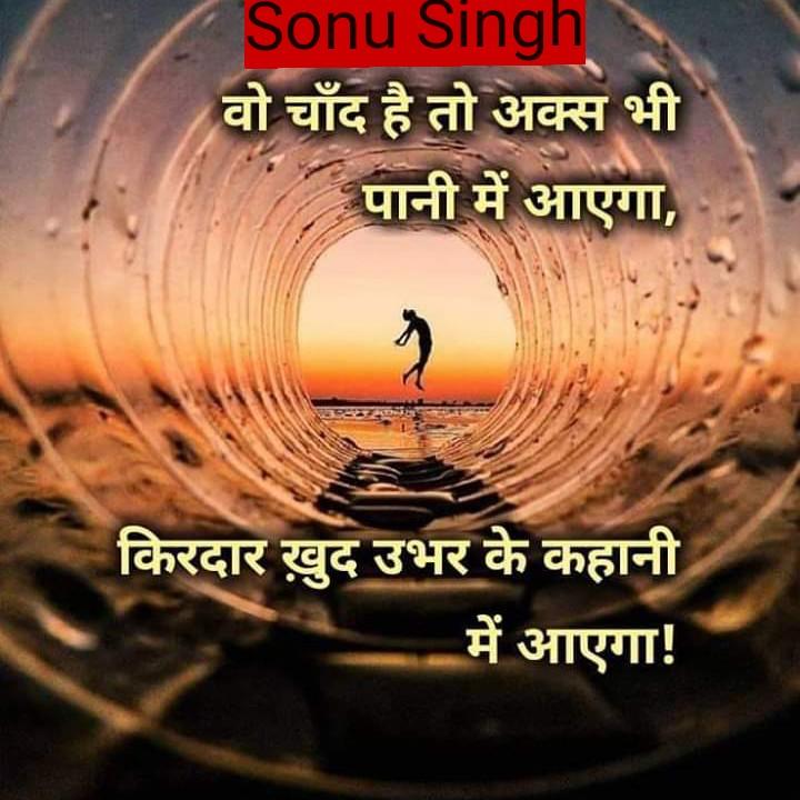 🕛 शुभ दोपहर - Sonu Singh वो चाँद है तो अक्स भी पानी में आएगा , किरदार ख़ुद उभर के कहानी में आएगा ! - ShareChat