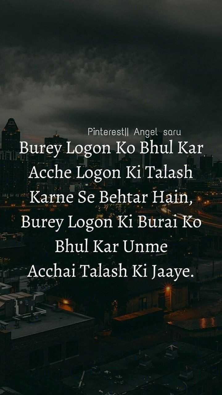 achhi socha😊😊 - Pinterest | | Angel saru Burey Logon Ko Bhul Kar Acche Logon Ki Talash Karne Se Behtar Hain , - Burey Logon Ki Burai Ko Bhul Kar Unme Acchai Talash Ki Jaaye . - ShareChat