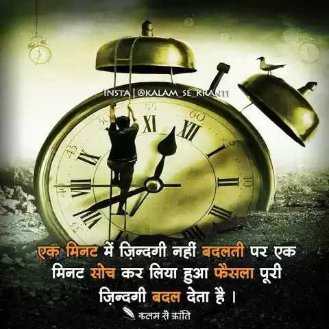 achi soch - INSTA @ KALAM _ SE _ KRANI एक मिनट में ज़िन्दगी नहीं बदलती पर एक मिनट सोच कर लिया हुआ फैसला पूरी ज़िन्दगी बदल देता है । कलम से क्रांति - ShareChat