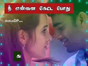 🌙இரவு வணக்கம் - status DP . com status DP . com உன்னை மறக்கவே யுக - ShareChat