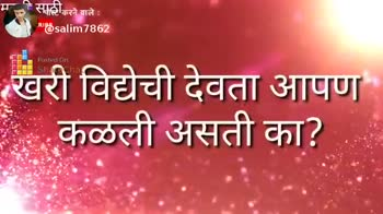 life of education - सपकरने वाले : R @ salim7862 Posted on Shechat - ShareChat
