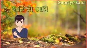 🎶রোমান্টিক গান - Supriyo saha ব্যায়া Supriyo saha I love you love you ITU - ShareChat