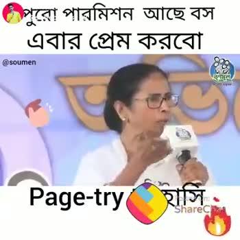 🤣হাস্যকর ভিডিও - পুরাে পারমিশন আছে বস এবার প্রেম করবাে @ soumen গর Page - try to ShareChat Saheb Das saheb _ das _ 02 আই লাভ শেয়ারচ্যাট Follow - ShareChat